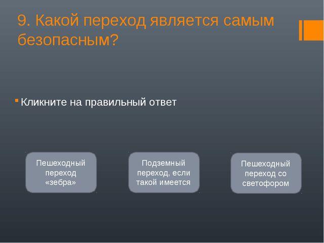 9. Какой переход является самым безопасным? Кликните на правильный ответ Подз...