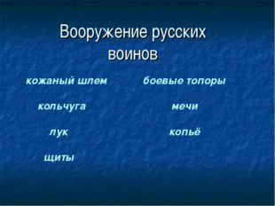 Вооружение русских воинов кожаный шлем боевые топоры кольчуга мечи лук копьё