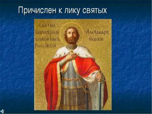 Причислен к лику святых