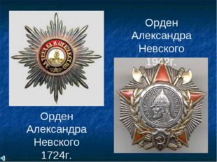 Орден Александра Невского 1724г. Орден Александра Невского 1942г.