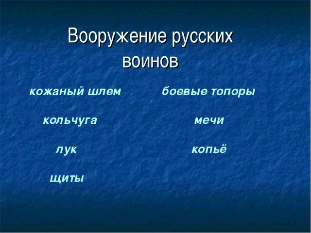 Вооружение русских воинов кожаный шлем боевые топоры кольчуга мечи лук копьё...