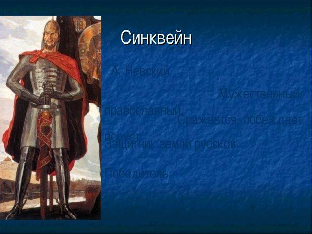 А. Невский Синквейн Мужественный, православный. Сражается, побеждает, верует...