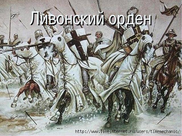 Ливонский орден