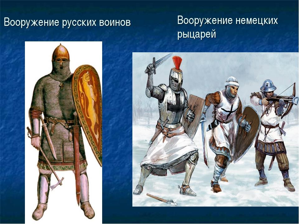 Вооружение русских воинов Вооружение немецких рыцарей