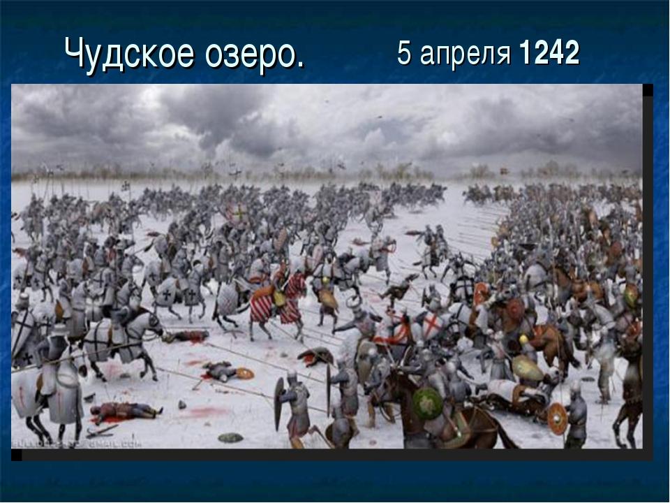 Чудское озеро. 5 апреля 1242