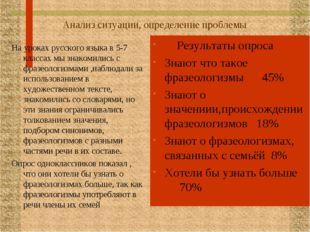 Анализ ситуации, определение проблемы На уроках русского языка в 5-7 классах