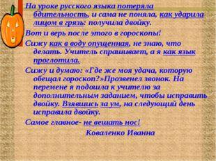 На уроке русского языка потеряла бдительность, и сама не поняла, как ударила