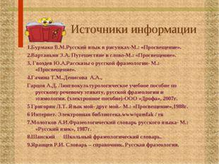 Источники информации 1.Бурмако В.М.Русский язык в рисунках-М.: «Просвещение».