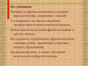 Исследования Выбрать из фразеологических словарей фразеологизмы ,связанные с