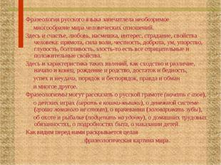 Фразеология русского языка запечатлела необозримое многообразие мира человече