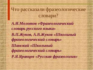Что рассказали фразеологические словари? А.И.Молотов «Фразеологический словар