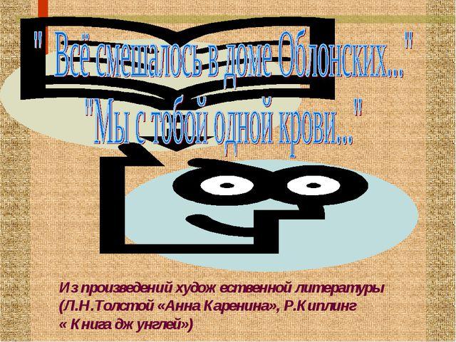 Из произведений художественной литературы (Л.Н.Толстой «Анна Каренина», Р.Кип...