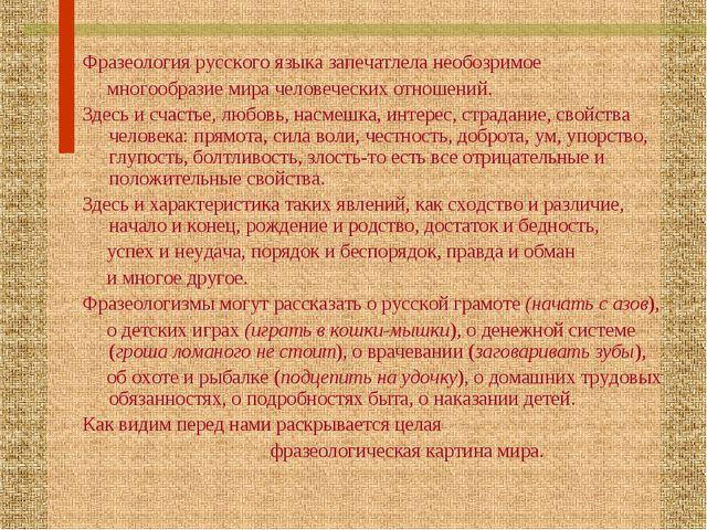 Фразеология русского языка запечатлела необозримое многообразие мира человече...