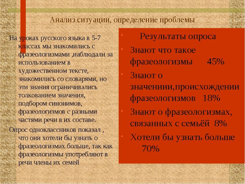 Анализ ситуации, определение проблемы На уроках русского языка в 5-7 классах...