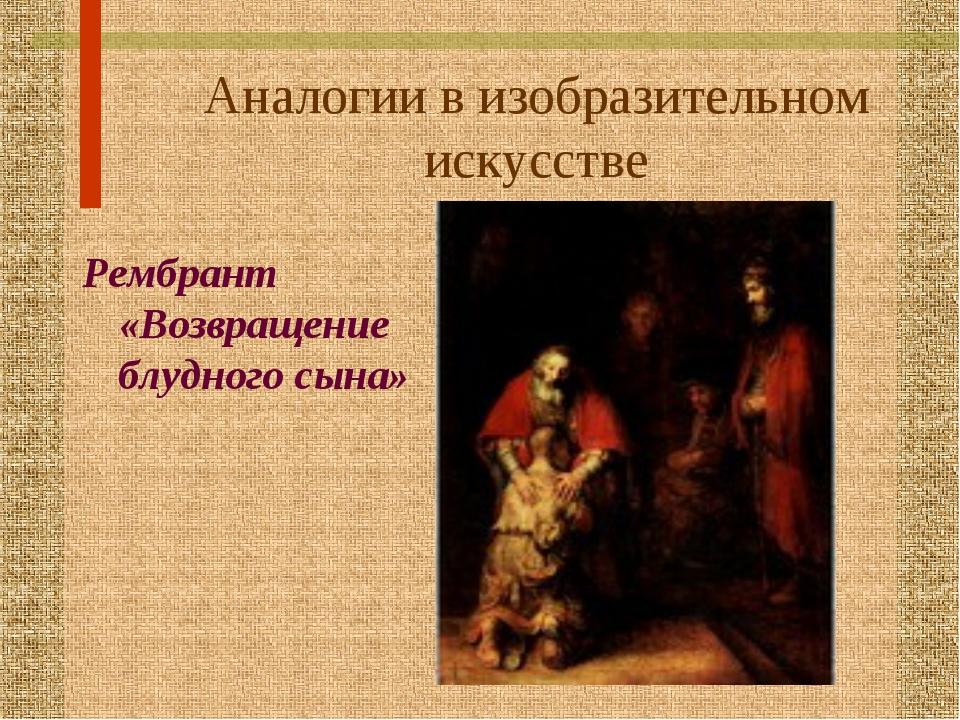 Аналогии в изобразительном искусстве Рембрант «Возвращение блудного сына»