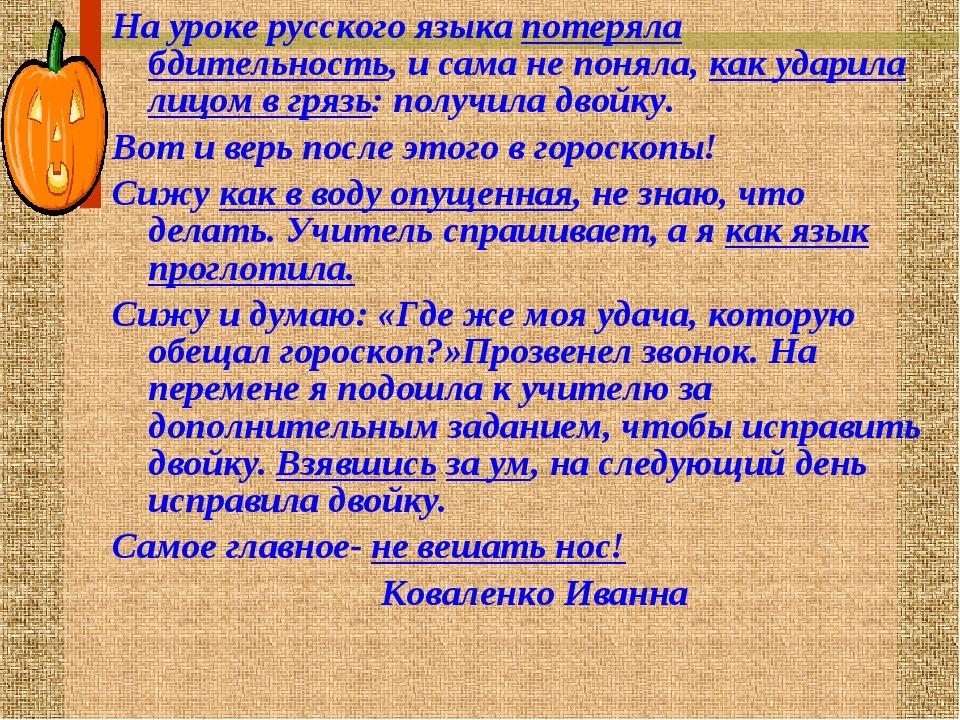 На уроке русского языка потеряла бдительность, и сама не поняла, как ударила...