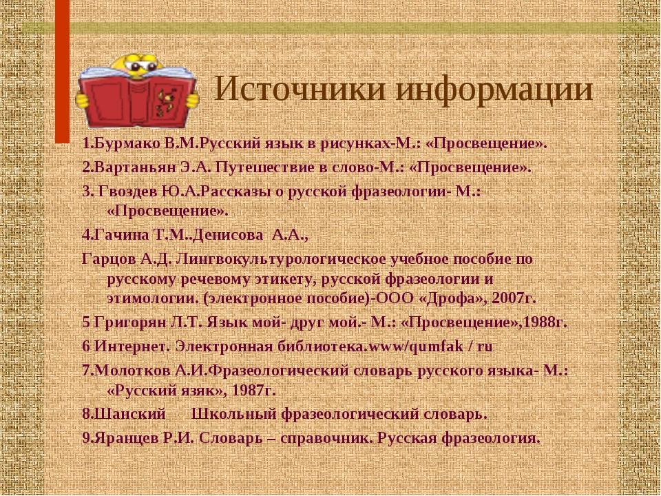 Источники информации 1.Бурмако В.М.Русский язык в рисунках-М.: «Просвещение»....