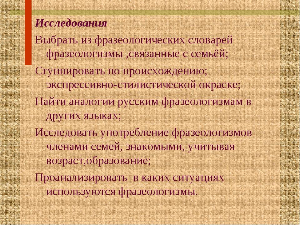 Исследования Выбрать из фразеологических словарей фразеологизмы ,связанные с...