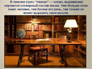 """Что же такое лексика? В лексике (греч. """"лексис"""" — слово, выражение) изучается"""