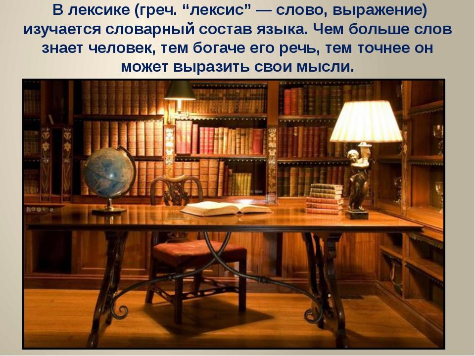 """Что же такое лексика? В лексике (греч. """"лексис"""" — слово, выражение) изучается..."""