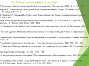 VII. Список использованной литературы. 1. Абрамова С. В. Организация учебно-и