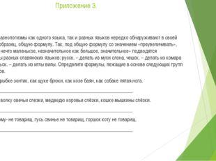 Приложение 3. 1 задание. Фразеологизмы как одного языка, так и разных языков