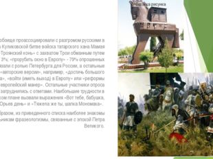 Мамаево побоище проассоциировали с разгромом русскими в 1380 году в Куликовск