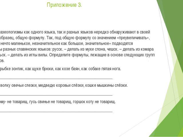 Приложение 3. 1 задание. Фразеологизмы как одного языка, так и разных языков...