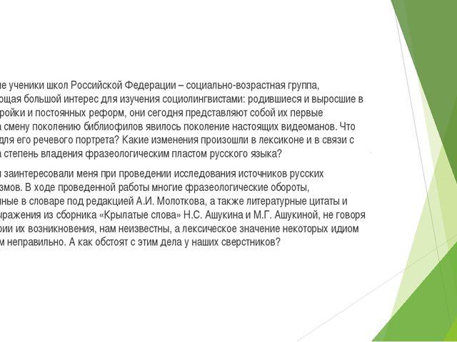 Современные ученики школ Российской Федерации – социально-возрастная группа,...