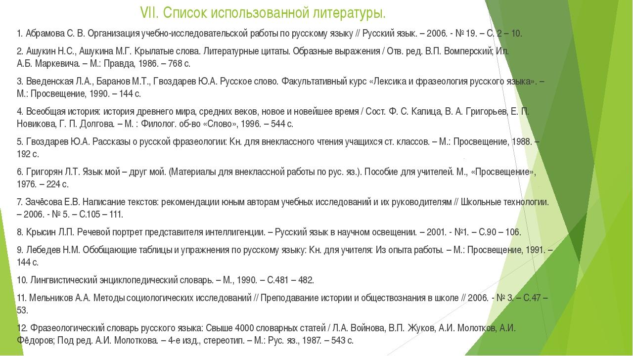 VII. Список использованной литературы. 1. Абрамова С. В. Организация учебно-и...
