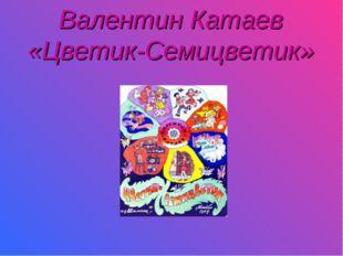 Валентин Катаев «Цветик-Семицветик»
