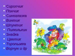 Сиропчик Пончик Синеглазка Винтик Шпунтик Пилюлькин Знайка Цветик Торопыжка В