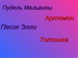 Пудель Мальвины Артемон Песик Элли Тотошка