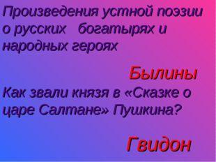 Произведения устной поэзии о русских богатырях и народных героях Былины Как з