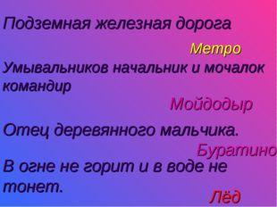 Подземная железная дорога Метро Умывальников начальник и мочалок командир Мой