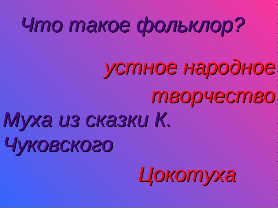 Что такое фольклор? устное народное творчество Муха из сказки К. Чуковского Ц...