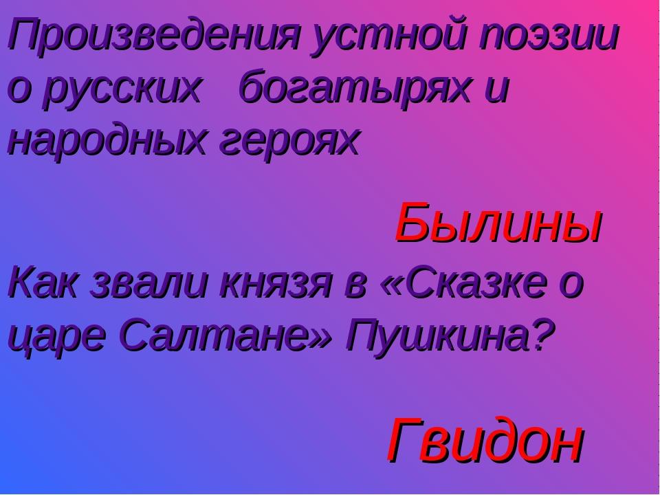 Произведения устной поэзии о русских богатырях и народных героях Былины Как з...
