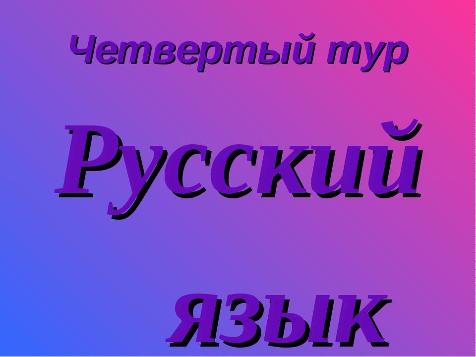 Четвертый тур Русский язык