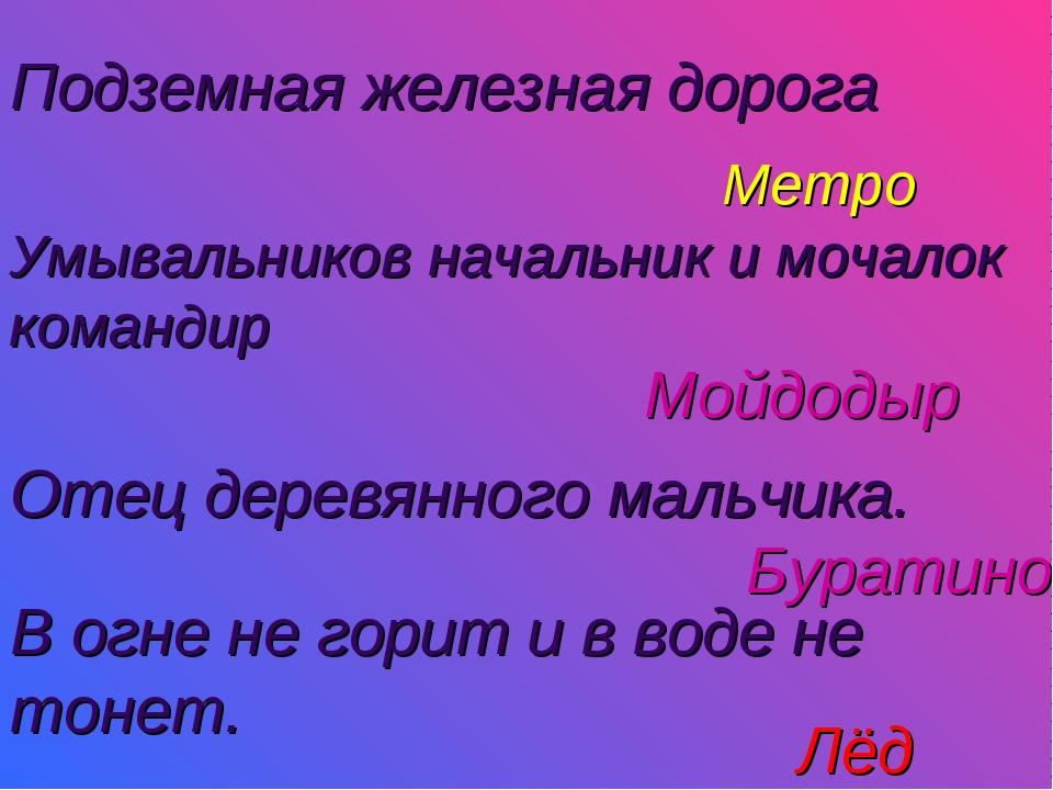 Подземная железная дорога Метро Умывальников начальник и мочалок командир Мой...