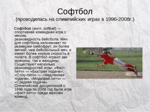 Софтбол (проводилась на олимпийских играх в 1996-2008г.) Софтбол(англ.softb