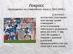 Локросс (проводилась на олимпийских играх в 1904,1908г.) Лакро́сс(Lacrosse)
