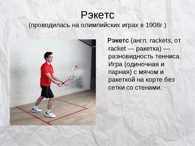 Рэкетс (проводилась на олимпийских играх в 1908г.) Рэкетс(англ. rackets, от...