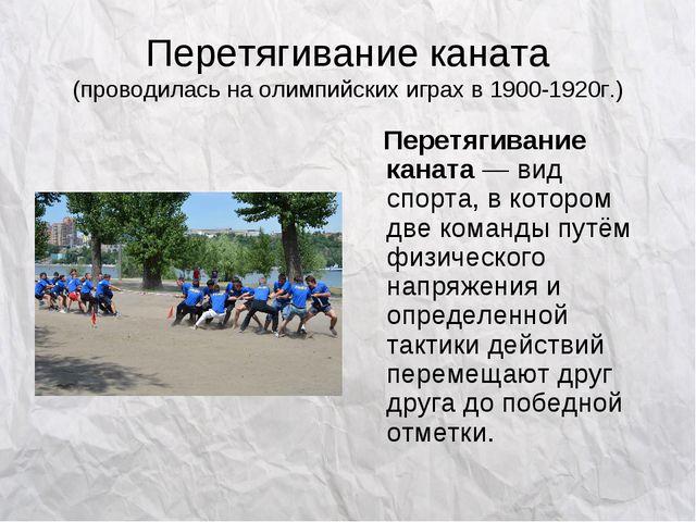 Перетягивание каната (проводилась на олимпийских играх в 1900-1920г.) Перетяг...