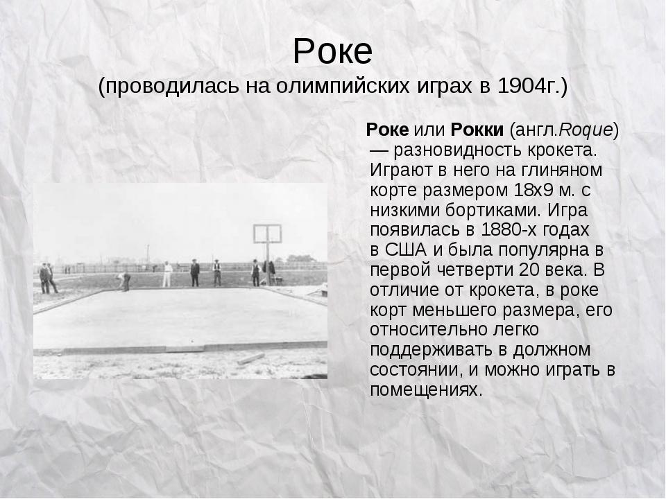 Роке (проводилась на олимпийских играх в 1904г.) РокеилиРокки(англ.Roque)...