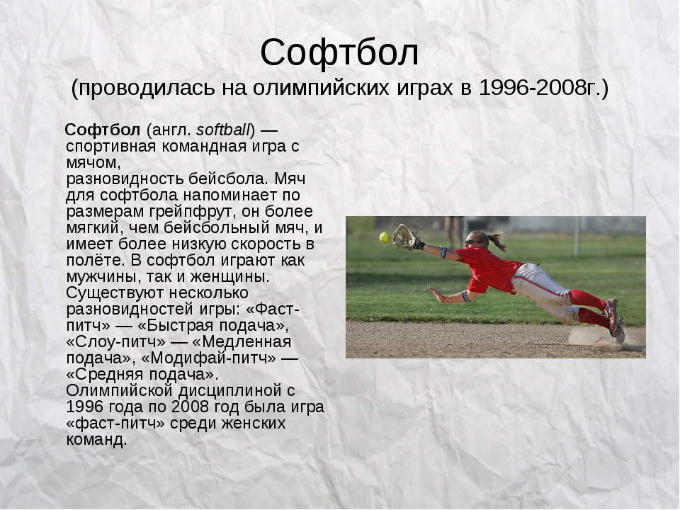 Софтбол (проводилась на олимпийских играх в 1996-2008г.) Софтбол(англ.softb...