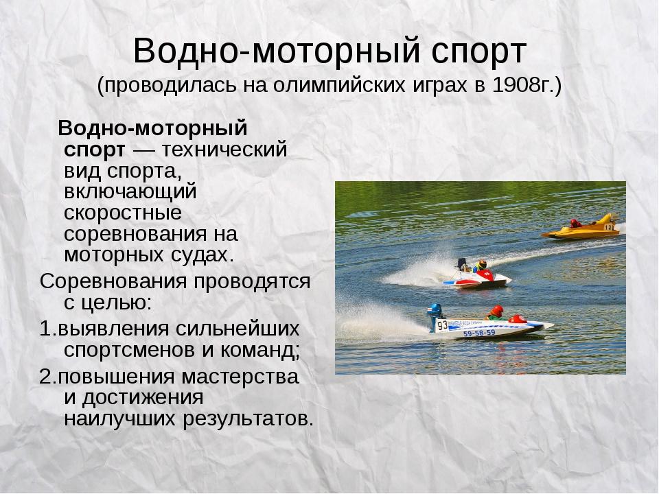Водно-моторный спорт (проводилась на олимпийских играх в 1908г.) Водно-моторн...