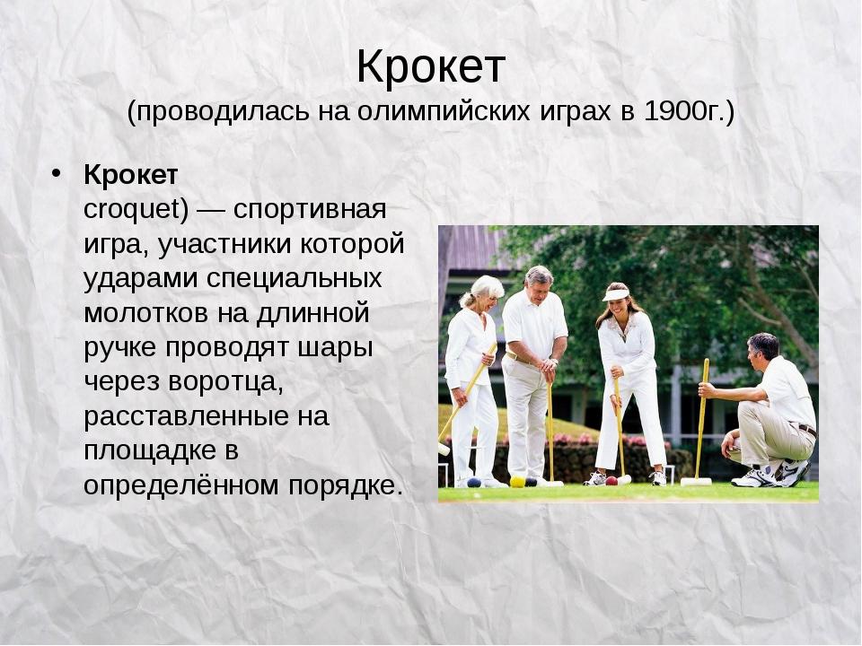 Крокет (проводилась на олимпийских играх в 1900г.) Крокет(кроке́т, croquet)...