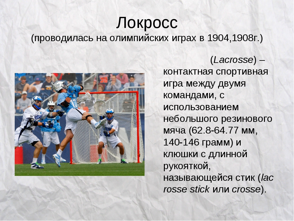 Локросс (проводилась на олимпийских играх в 1904,1908г.) Лакро́сс(Lacrosse)...