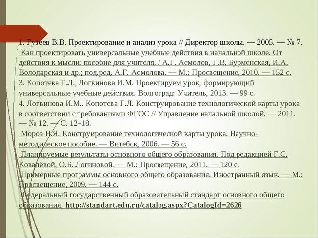 1. Гузеев В.В. Проектирование и анализ урока // Директор школы. — 2005. — № 7...