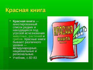 Красная книга Красная книга— аннотированный список редких и находящихся под